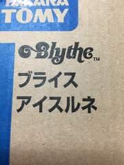 ネオブライス☆アイスルネ☆段ボール未開封