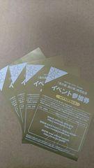 SKE48 金の愛、銀の愛 全国握手券 4枚 送料無料