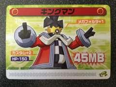 ★ロックマンエグゼ5 改造カード『キングマン』★