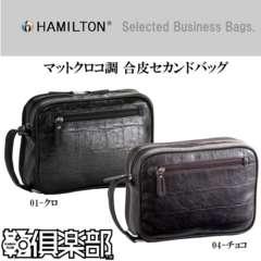 HAMILTON☆マットクロコ調 セカンドバッグ 25cm A5 送料無