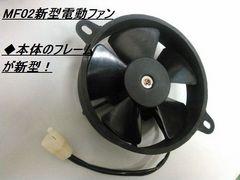 FUSION フュージョンMF02 新型ラジエターファン