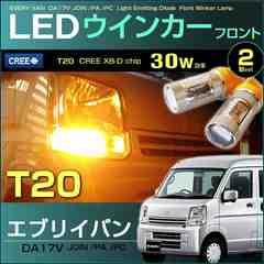 LED フロントウインカーランプ エブリイ バン EVERY DA17V 系 T20 シングル球 CREE