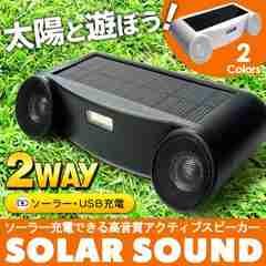 ☆ソーラーサウンド ソーラーパネル搭載 アクティブスピーカーBK