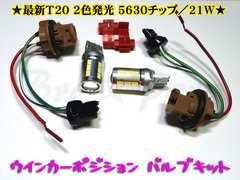 ★最新T20 2色発光 5630チップ ウイポジキット (白13000K/橙)