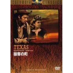 ウィリアム・ホールデン[掠奪の町]新品未開封DVD 切手可