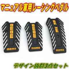 MOMOペダル★MT用ベダルPB6★デザイン抜群のベダルセット