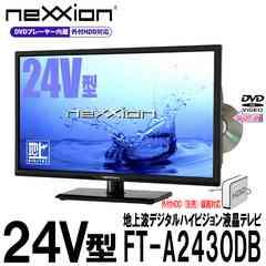 スロット式DVDプレーヤー内蔵、外付けHDD対応24TV