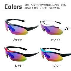 スポーツサングラス 交換レンズ5枚付き