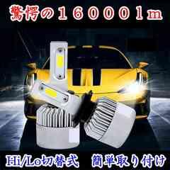 今だけ  爆光 LED  ヘッドライト 16000lm  H4 Hi/Lo  破格