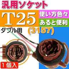T25 (3157)ダブル ソケット1個 メスソケット メスカプラ as10460