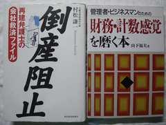 古書!!1、倒産阻止/2、財務・計数感覚/2冊組中古品!!