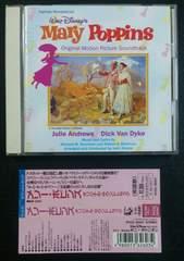 (CD)「Mary Poppins/メリーポピンズ」オリジナルサウンドトラック☆帯付♪即決アリ