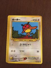 《中古》ポケモンカード/ホーホー1種2枚
