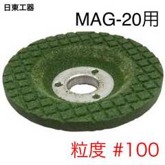 新品 日東工器 MAG-20用研削砥石 Φ50 #100 [14678]
