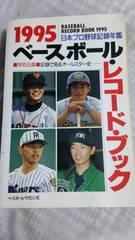 1995ベースボール・レコード・ブック★日本プロ野球記録年鑑