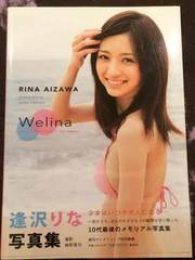 激安!超レア!☆逢沢りな/写真集(welina)☆初版☆帯付き!超美品!