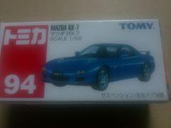 トミカ No.94 マツダRX-7 FD 1/59