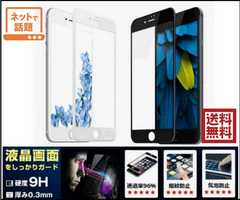 iPhon8 7 Plus 用 ブルーライトカット 強化フイルム ブラック