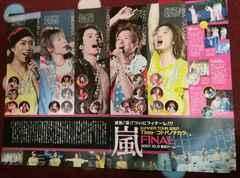 嵐 切り抜き Time-コトバノチカラ 2007.10.8 東京ドーム