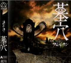 ◆アルルカン 【墓穴 [TYPE-A]】 CD+DVD 新品 特典付き