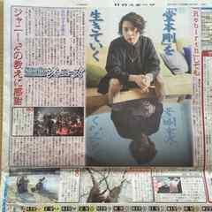 2016年6/4 日刊スポーツ サタジャニ★KinKi Kids 堂本剛 キンキ