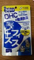 DHC届くビフィズス 30日分