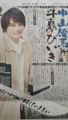 中山優馬◇2019.02.23 日刊スポーツ Saturdayジャニーズ