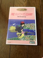 ジブリ 魔女の宅急便 DVD