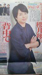 嵐 櫻井翔◇10/14 日刊スポーツ Saturdayジャニーズ