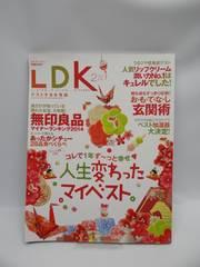 1904 LDK (エル・ディー・ケー) 2014年 02月号