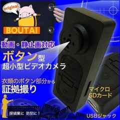 ボタン型 高画質超小型カメラ【録音機能】【バイブレーション】