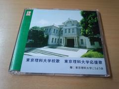 CD「東京理科大学校歌 東京理科大学応援歌」★