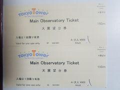 #東京タワー 大展望台券 ペアチケット