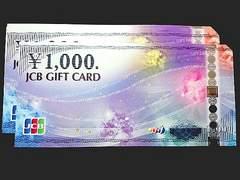 ◆即日発送◆11000円 JCBギフト券カード新柄★各種支払相談可