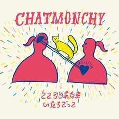 CHATMONCHY「こころとあたま/いたちごっこ」チャットモンチー