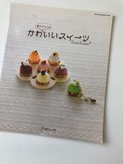 ☆粘土でつくる かわいいスイーツ(古本)
