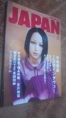 ROCKIN'ON JAPAN/中島美嘉 2006年2月号