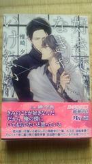 2月新刊  好きでなきゃいけない   椎崎夕/榊空也