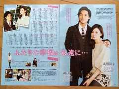 「抱きしめたい」錦戸亮 北川景子★TVガイド 2014年 2/7号 2P