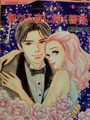 ハーレクイン☆「聖なる夜に開く薔薇」黒田かすみ