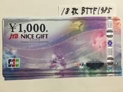 【即日発送】JCBギフトカード(ナイスギフト)18000円分★急ぎの方はぜひ★