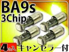 キャンセラー付LEDバルブBA9s/G14アンバー4個3ChipSMD as10213-4