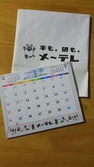 メーテレ 名古屋テレビ 大人気キャラ 「ウルフィー」 卓上カレンダー レア 非売品