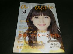 anapple(アンナップル) 2016 vol.159 川口春奈表紙 地方限定誌