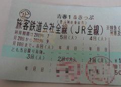 (即決) 青春18きっぷ 3回分 返却不要 送料無料 ゆうパケット