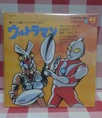 『ウルトラマン』お菓子CD なつかしのヒーロー&ヒロインヒット曲品集第2弾