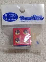新品★かいけつゾロリ/サイコロ消しゴム¥30スタ