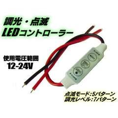 送料無料 LED 調光&点滅コントローラー デイライト テープ等に