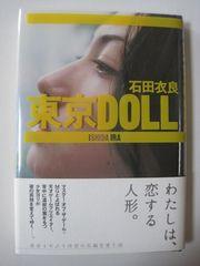 東京DOLL  石田 衣良著