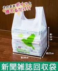 新聞雑誌回収袋 60枚(30枚入×2) 新品